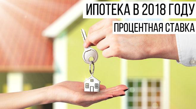 уменьшение процентной ставки по ипотеке 2017 заплатил