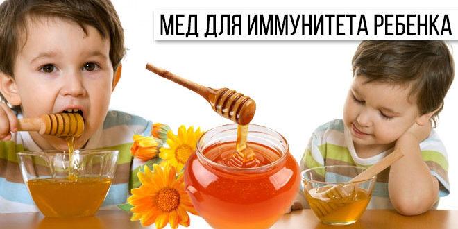 Какой мед для поднятия иммунитета